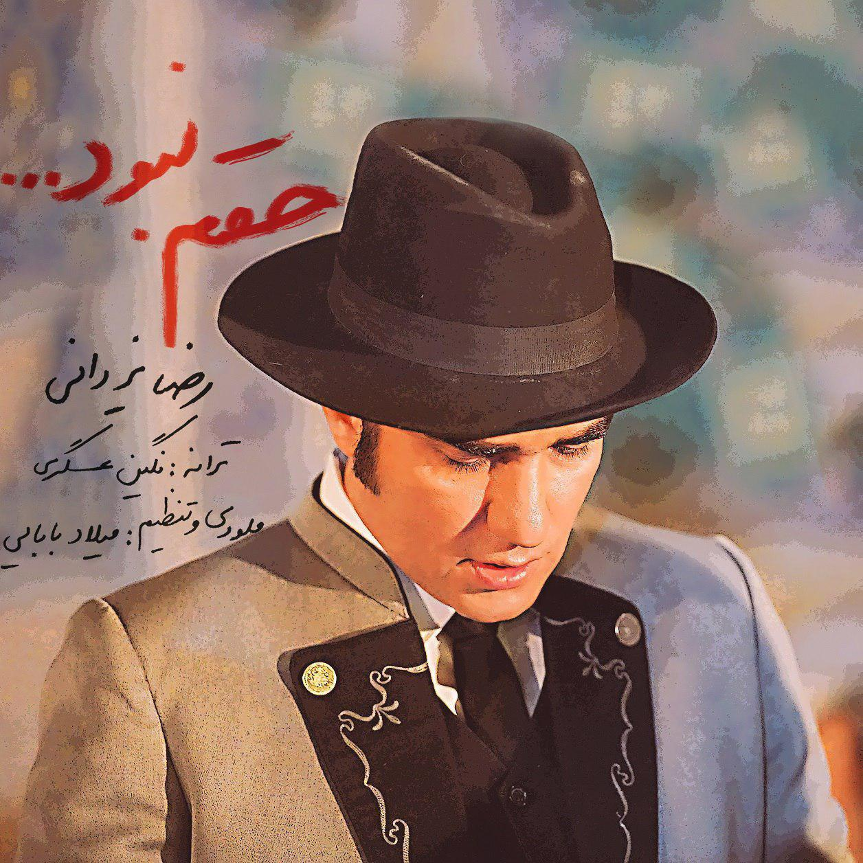 Reza Yazdani - Hagham Nabood
