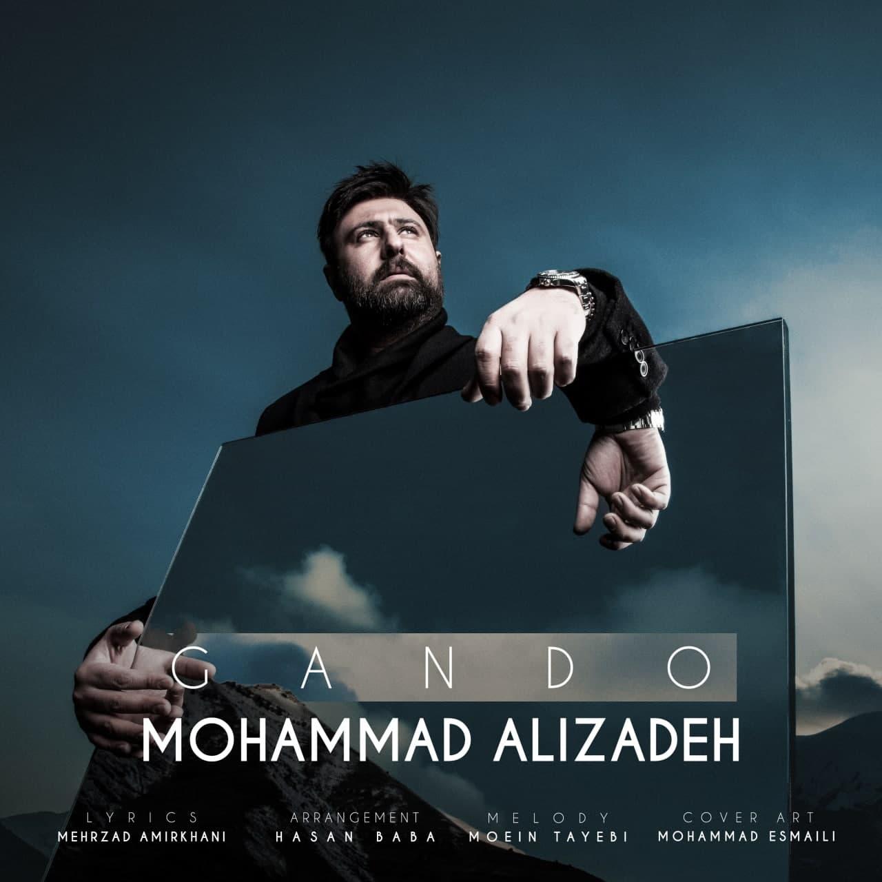 محمد علیزاده - گاندو