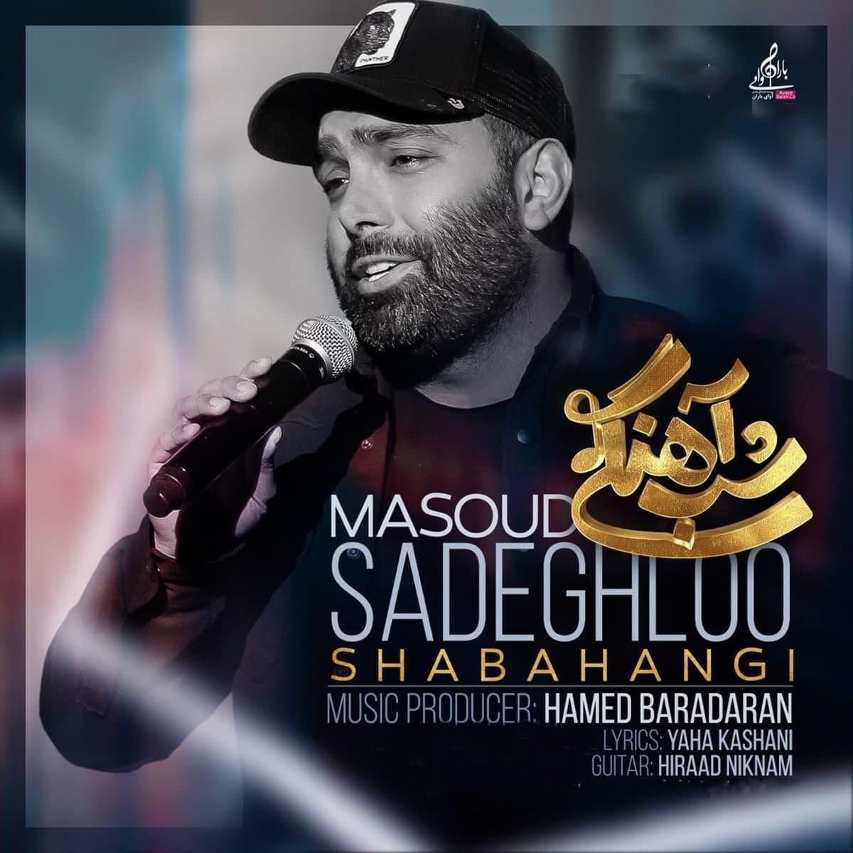 مسعود صادقلو - شب آهنگی