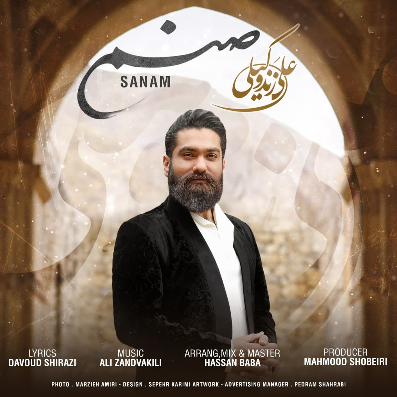 علی زندوکیلی - صنم