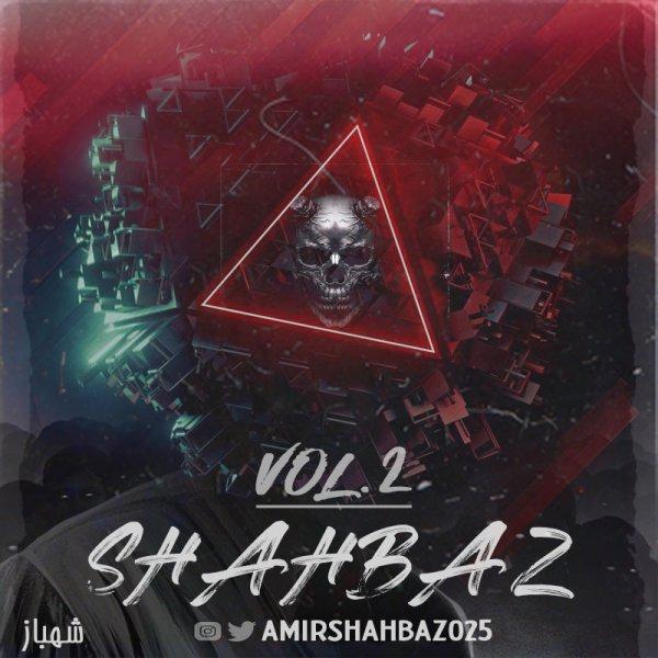 آلبوم جدید شهباز به نام شهباز جلد 2
