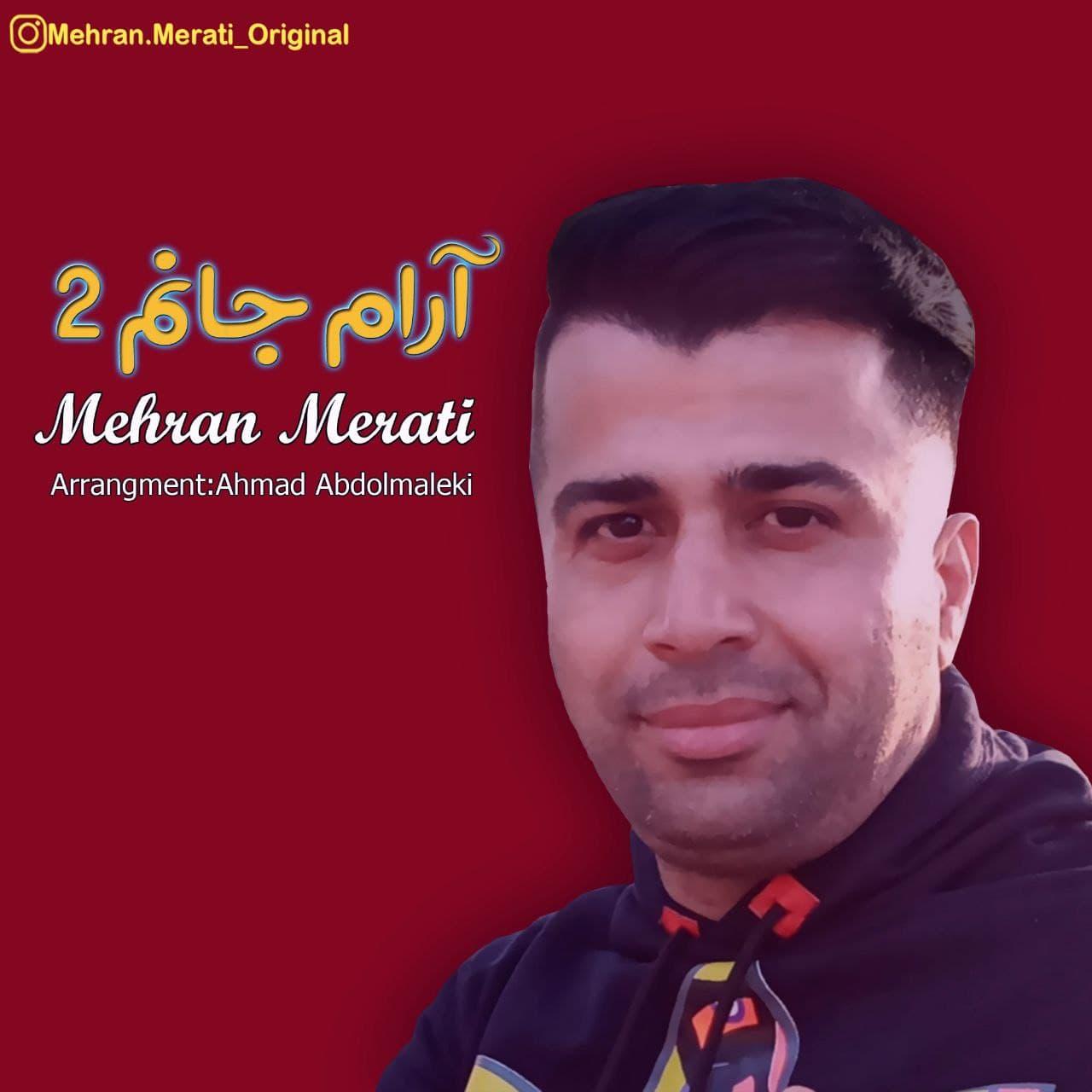 مهران مرآتی - آرام جانم ۲