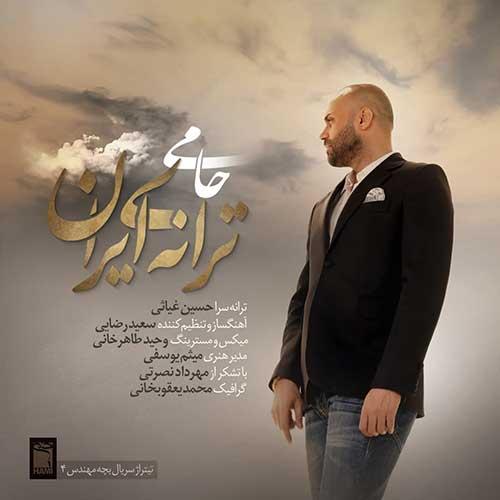 حمید حامی - ترانه ی ایران