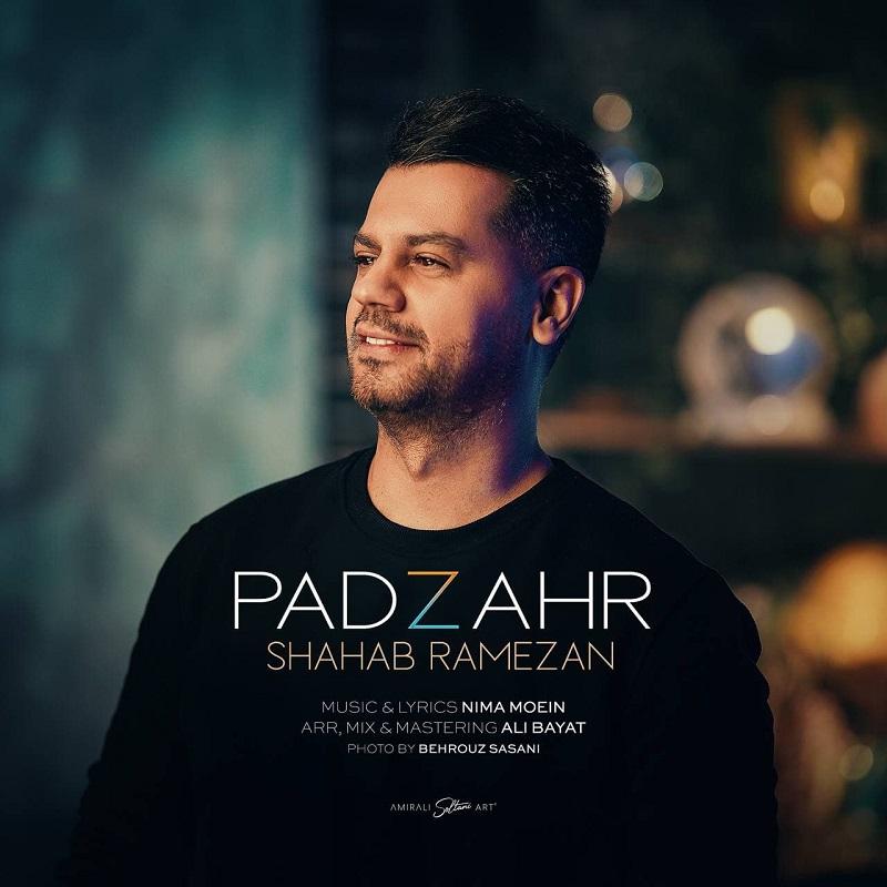شهاب رمضان - پاد زهر