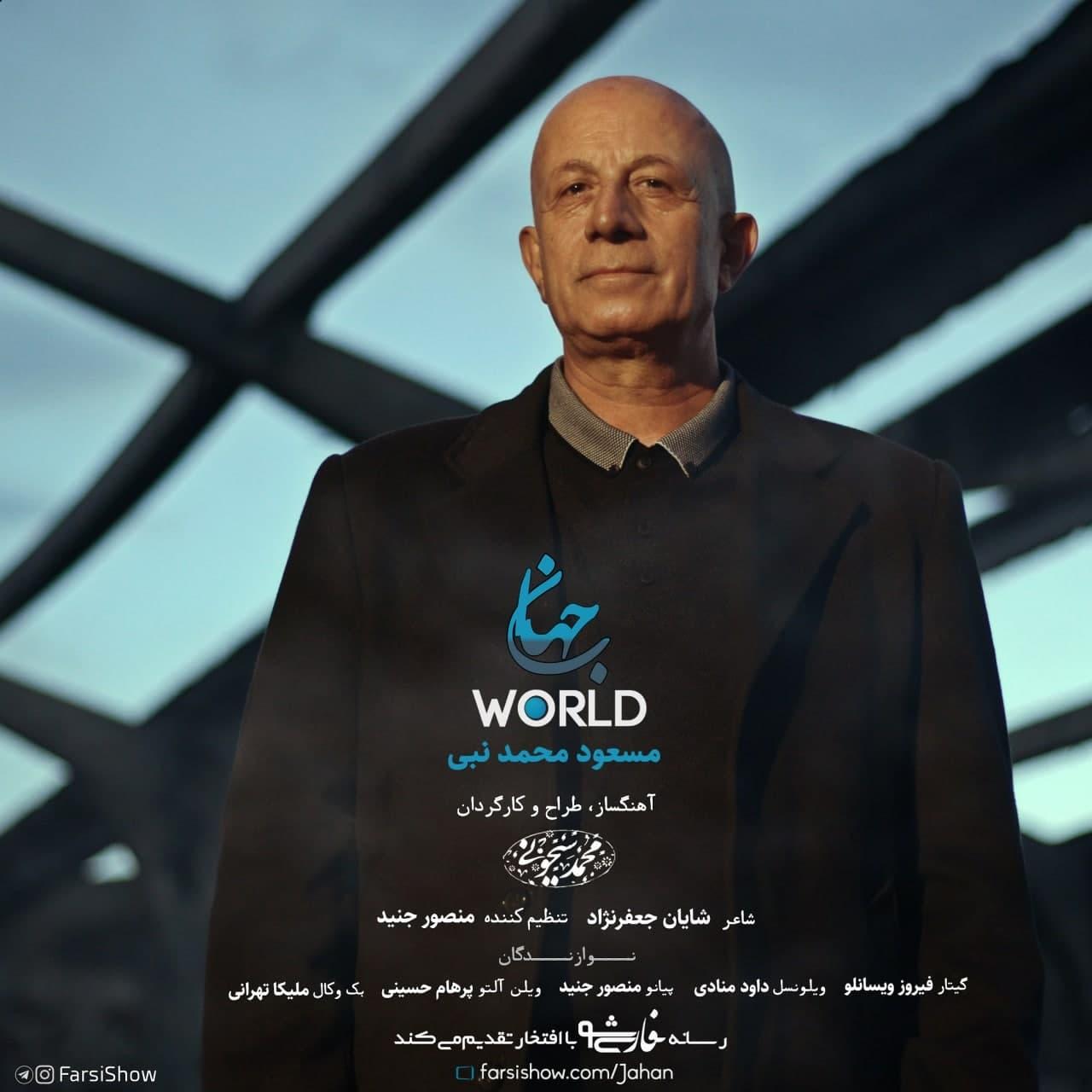 مسعود محمد نبی - جهان