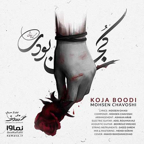 محسن چاوشی - کجا بودی